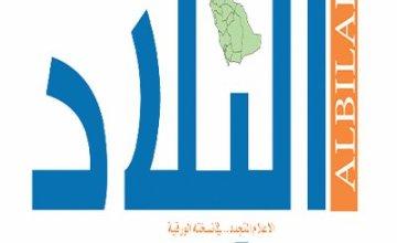مؤسسه البلاد للصحافه والنشر تعلن عن توفر وظائف شاغره للرجال في عدد من المناطق