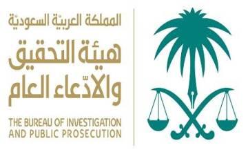 وظائف شاغره في هيئة التحقيق والادعاء العام على كادر الأعضاء بمرتبة (ملازم تحقيق)