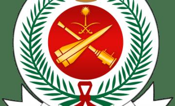 فتح باب القبول والتسجيل في قوات الدفاع الجوي الملكي السعودي 1439