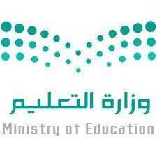 بالأسماء .. وزارة التعليم تدعو مرشحين جدد على الوظائف التعليمية للمطابقة