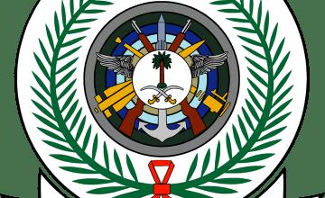 رئاسة هيئة الأركان العامة للقوات المسلحة تعلن 3 وظائف عن طريق النقل