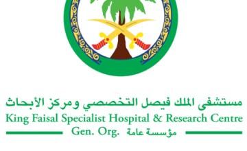 مستشفى الملك فيصل التخصصي يوفر وظائف لحملة الكفاءة فما فوق بالرياض
