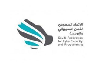 وظائف للرجال وللنساء بعدة مجالات لدى الاتحاد السعودي للأمن السيبراني والبرمجة