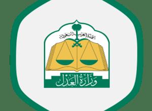 وزارة العدل تعلن عن بدء التقديم على المسابقة الوظيفية بالمرتبة الرابعة لحملة الثانوية العامة واعلى