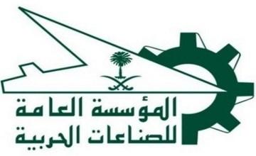 أسماء المتقدمين لكلية الأمير سلطان الصناعية , المؤسسة العامة للصناعات العسكرية