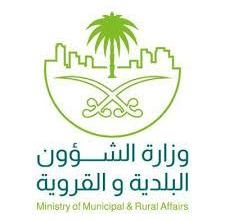 وزارة الشؤون البلدية والقروية تعلن عن وظائف إدارية في مختلف بلديات مناطق المملكة