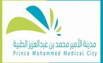 وظائف إدارية لحملة الدبلوم في مدينة الأمير محمد بن عبدالعزيز الطبية