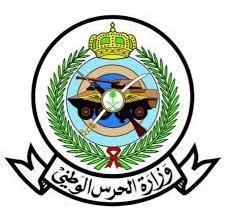 الحرس الوطني يعلن عن توفر العديد من الوظائف الشاغره على نظام البنود