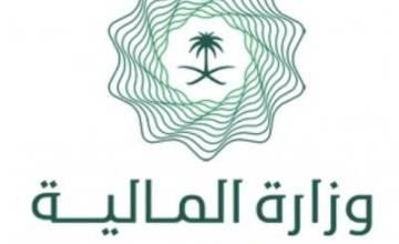 وزارة المالية تعلن توفر وظائف إدارية شاغرة لحملة البكالوريوس