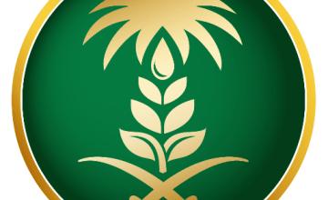 وزارة البيئة والمياه والزراعة توفر 100 وظيفة إدارية وفنية للجنسين