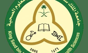 جامعة الملك سعود للعلوم الصحية توفر وظائف موظف أمن لحملة الثانوية