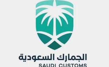 الجمارك السعودية توفر وظائف لحملة الثانوية بمختلف منافذ المملكة