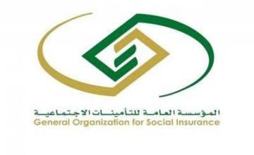 وظائف شاغرة في المؤسسة العامة للتأمينات الاجتماعية