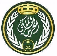 الحرس الملكي يعلن عن بدء التقديم في البرامج الإعدادية للفصل الأول