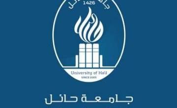 جامعة حائل توفر وظائف شاغرة