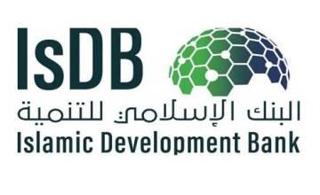 وظيفة إدارية شاغرة لدى البنك الإسلامي للتنمية