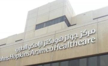 وظائف هندسية وصحية شاغرة لدى مركز أرامكو الطبي