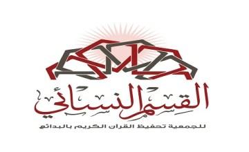 وظائف نسائية شاغرة في جمعية تحفيظ القرآن الكريم بالبدائع