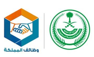 شرح التقديم على وظائف وزارة الداخلية من خلال نظام أبشر