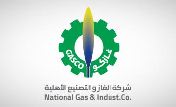 وظائف للرجال والنساء في شركة الغاز والتصنيع الأهلية