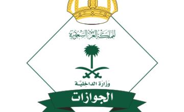 الإدارة العامة للقبول المركزي تعلن عن نتائج القبول المبدئي للمديرية العامة للجوازات على رتبة (جندي )