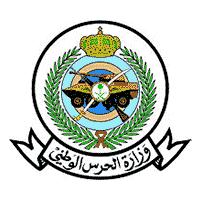وزارة الحرس الوطني تعلن عن أسماء المقبولين على وظائف بند التشغيل والصيانة وبند الأجور