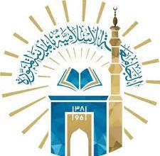 الجامعة الإسلامية تعلن عن توفر تعليمية شاغر من خلال المسابقة الوظيفية