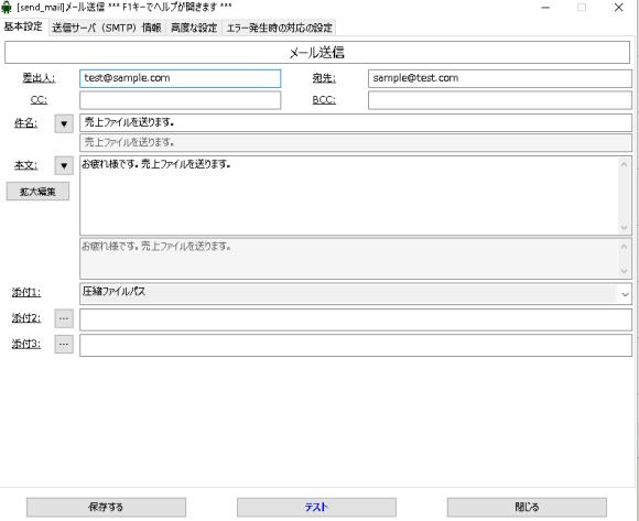RPA ファイル 圧縮
