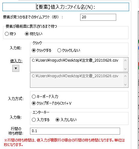 RPA Googleドライブ ファイル アップロード