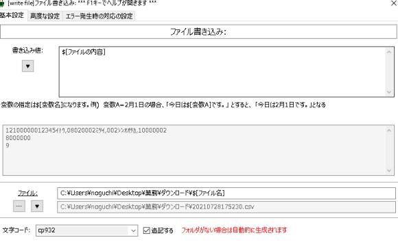 RPA ファイル 置換