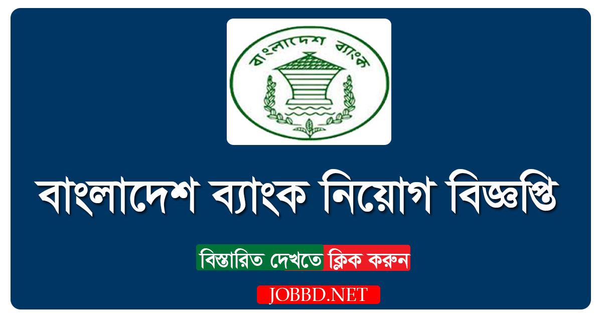 Bangladesh Bank Job Circular 2017 – www bb org bd