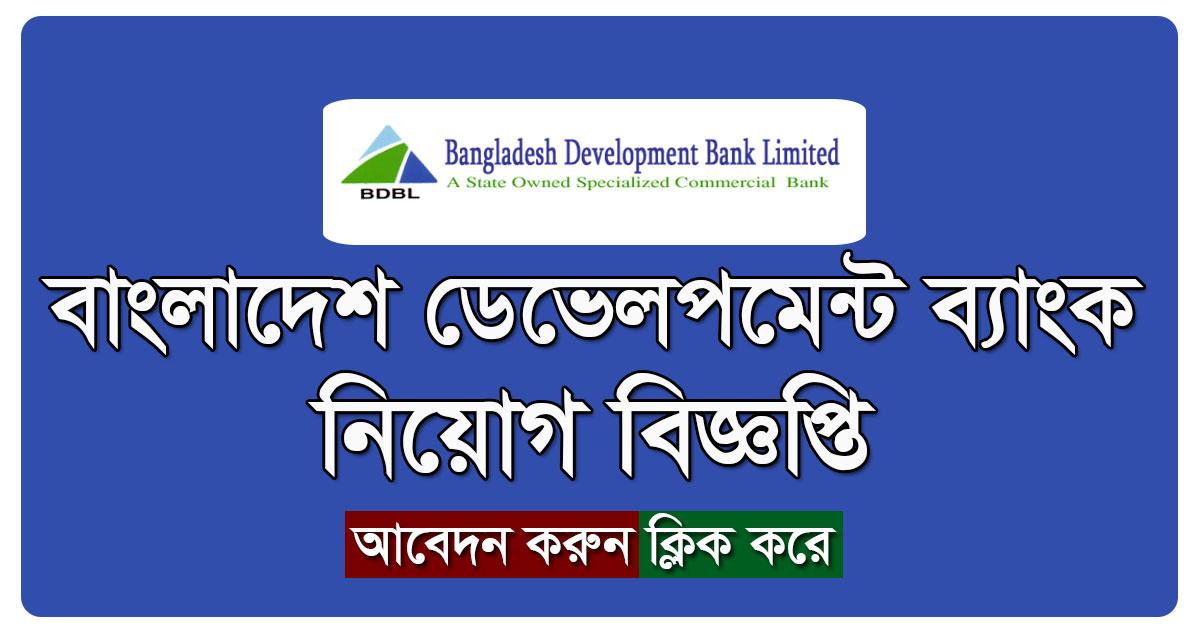 Bangladesh Development Bank Limited Job Circular 2017 www bdbl com bd