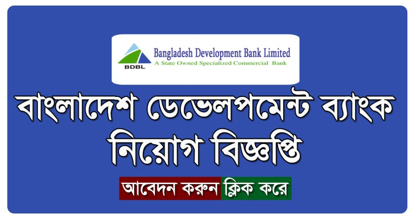 Bangladesh Development Bank Limited Job Circular 2017 www bdbl com bd