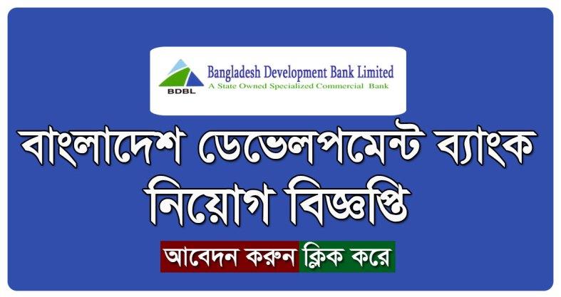 Bangladesh Development Bank Limited Job Circular 2018