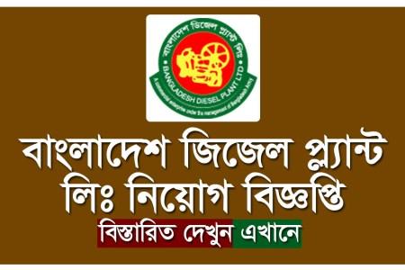 Bangladesh Diesel Plant Limited (BDP) Job Circular – bdp gov bd