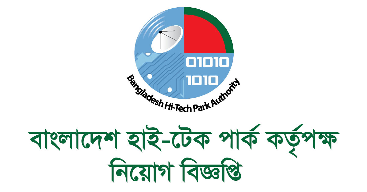 Bangladesh Hi-Tech Park Authority Job Circular 2021
