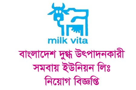 Bangladesh Milk Producer`s Co-Operative Union Ltd (Milkvita) Job Circular 2017