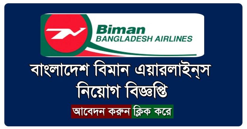 Biman Bangladesh Airlines Job Circular 2019 | biman-airlines.com