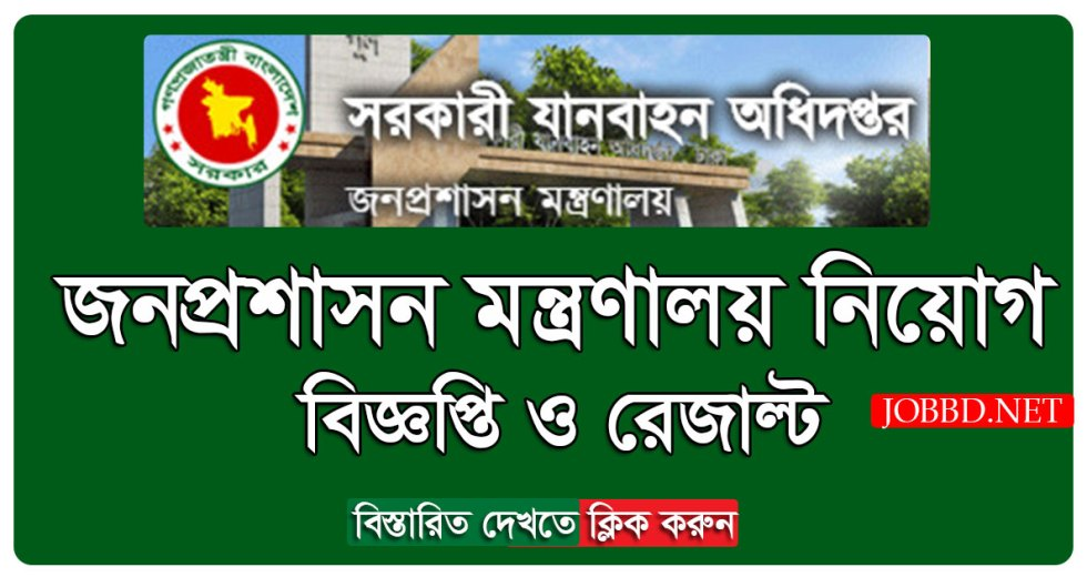 DGT Job Circular, Online Application & Result 2017 dgt teletalk com bd