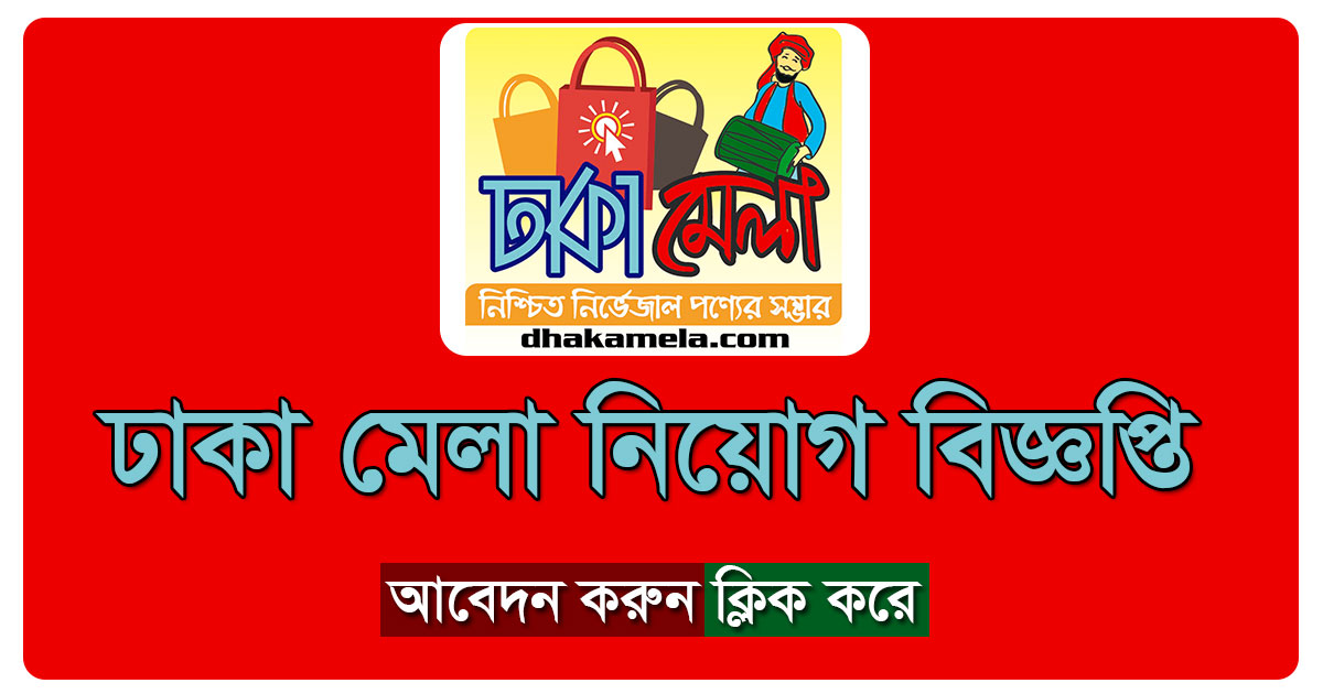 Dhaka Mela Job Circular on August 2017