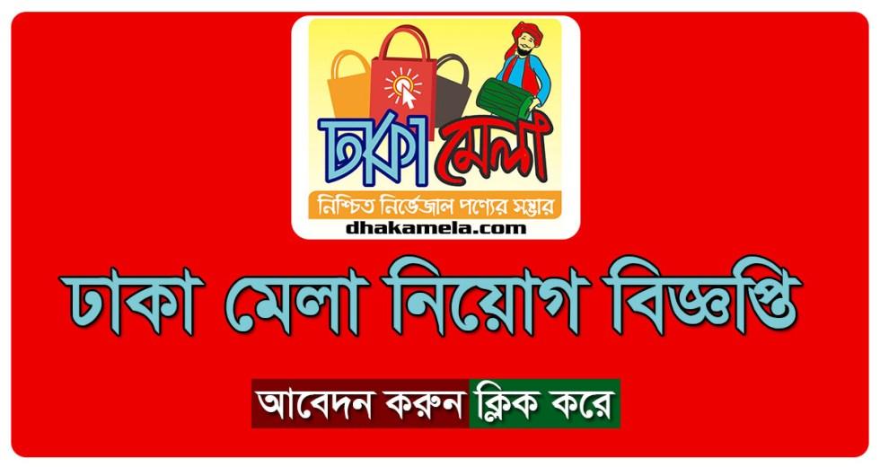 Dhaka Mela Job Circular on August 2017