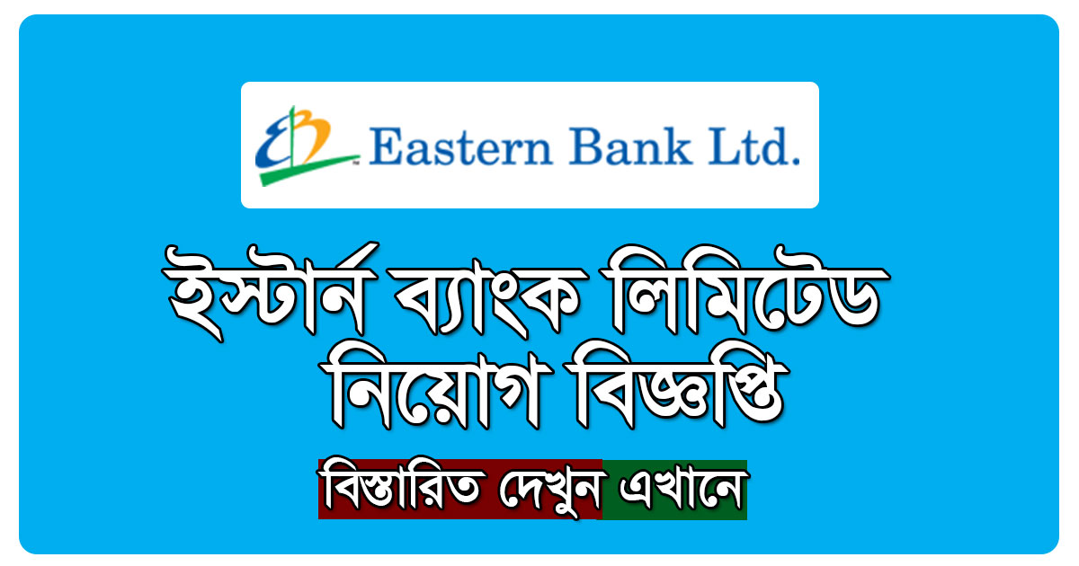 Eastern Bank Limited Job Circular 2019 -www.ebl.com.bd