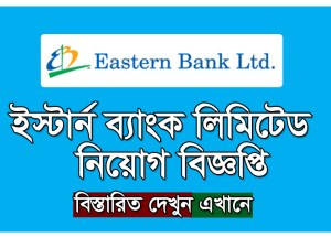 Eastern Bank Limited Job Circular 2019 -www.ebl.com.bd