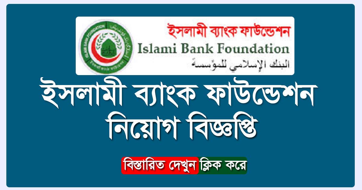Islami Bank Foundation Job Circular 2020 Job Application Form