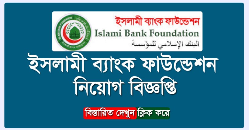 Islami Bank Foundation Job Circular 2021 Job Application Form