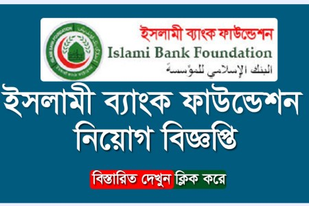 Islami Bank Foundation Job Circular 2020 Job Application Form