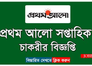 Prothom Alo Weekly Job Newspaper 4th August 2017 Chakri Bakri