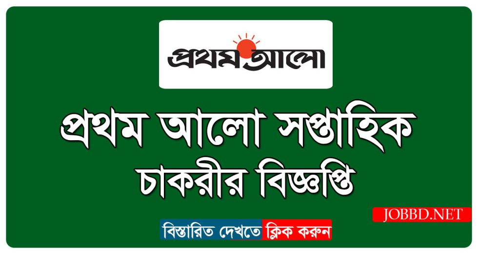 Prothom Alo Weekly Job Newspaper 2019 – www.jobbd.net