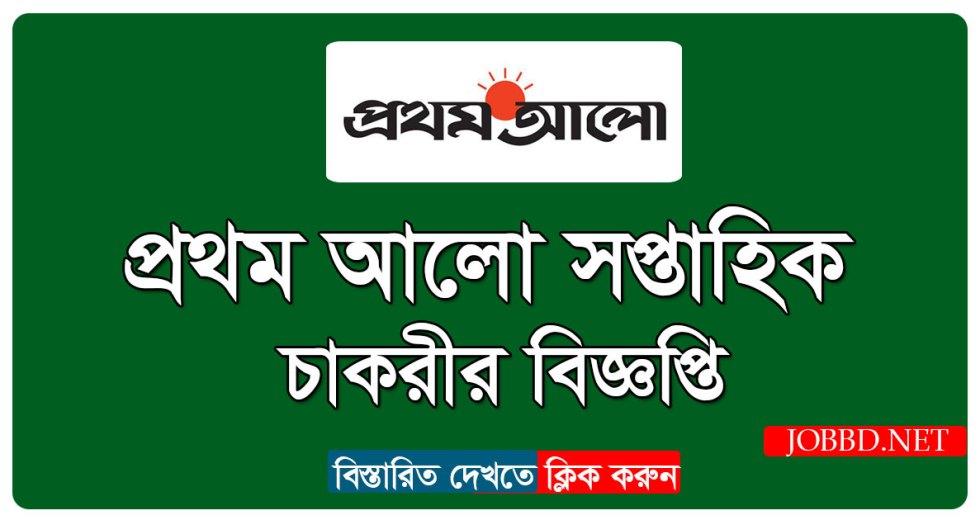 Prothom Alo Weekly Job Newspaper 2019 – www.jobbd.net