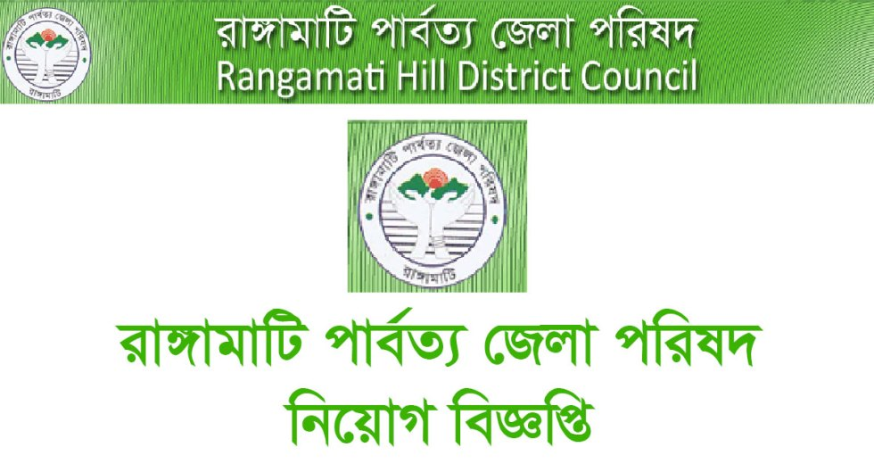Rangamati Hill District Council RHDC Job Circular 2017